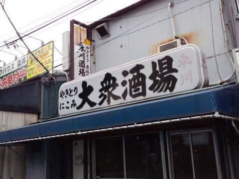 金沢八景_木川酒場k01