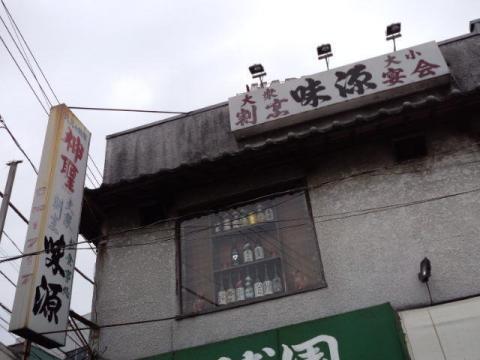 金沢八景_味源k01
