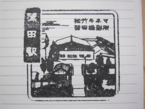 スタンプ401蒲田