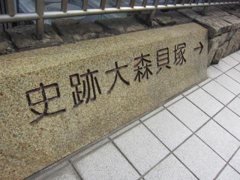 大森貝塚k03