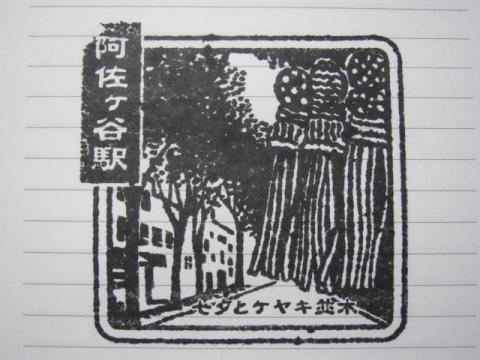 スタンプ407阿佐ヶ谷