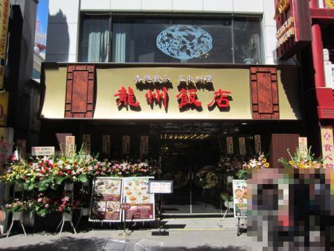 龍州飯店k01