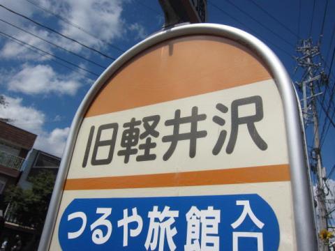 1日軽井沢k01