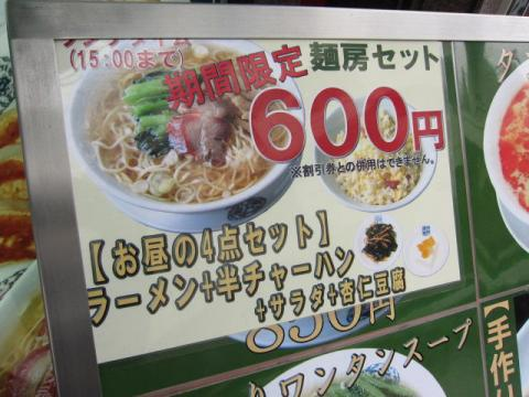 揚州麺房k11