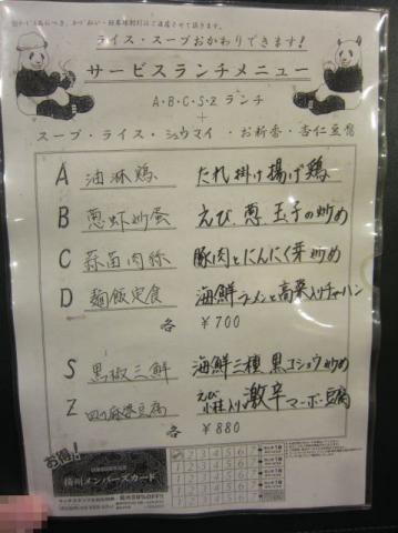 揚州茶楼k51
