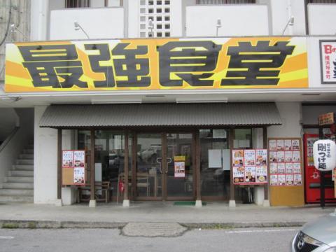 最強食堂宜野湾店k11