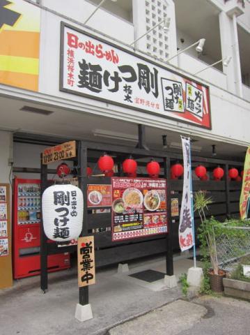最強食堂宜野湾店k14