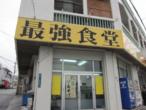 最強食堂浦西店k11