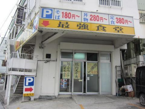 最強食堂浦西店k12