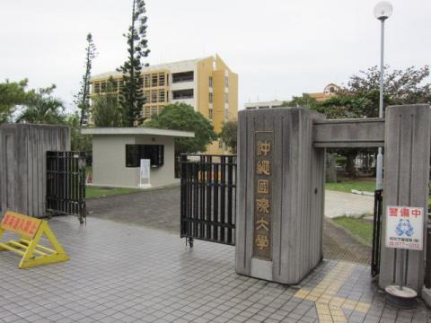 沖縄国際大学k11