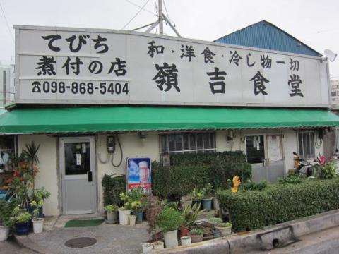 嶺吉食堂k12