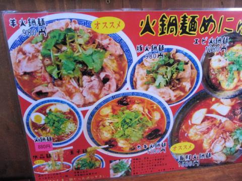 火鍋麺m02