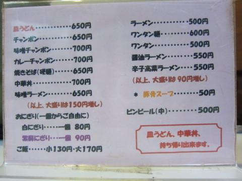 赤坂十八番k11