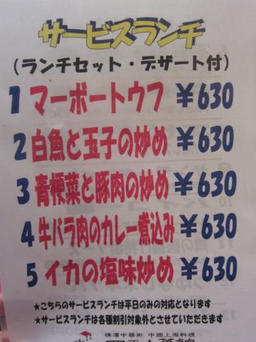四五六菜館本館l11