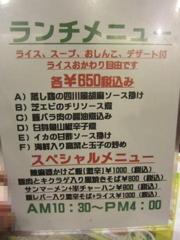 福満園別館la11