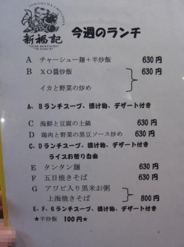 新福記本館l11
