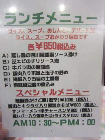 福満園別館la21