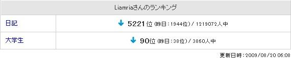 ranking820.jpg