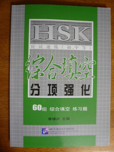 HSK総合