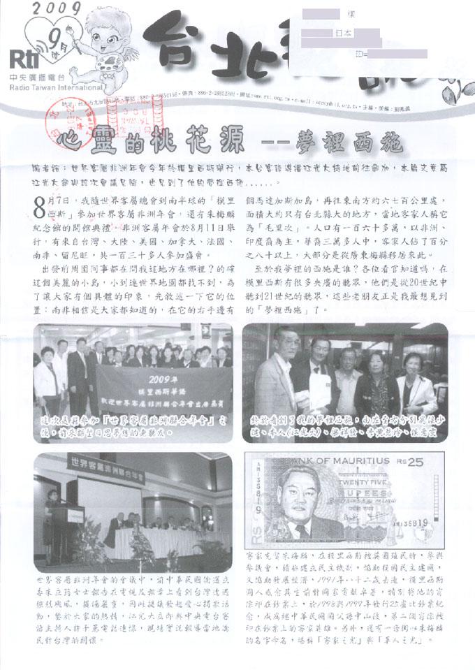 台北飛訊 2009年9月号