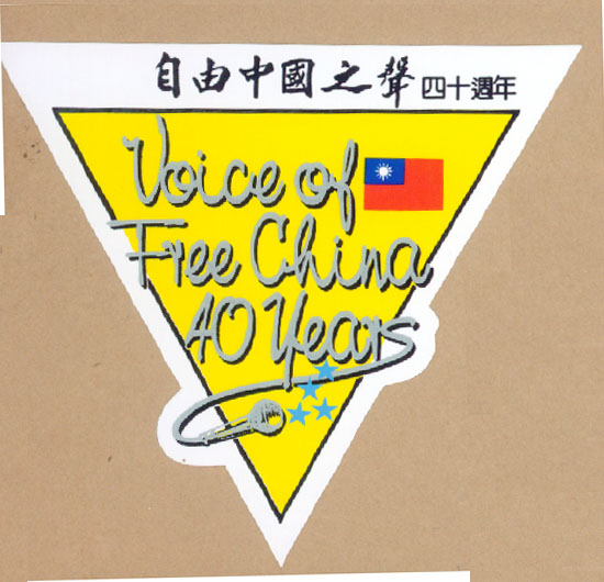 VOICE OF FREE CHINA 40 YEARS