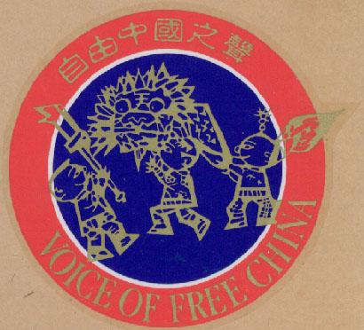 自由中国の声