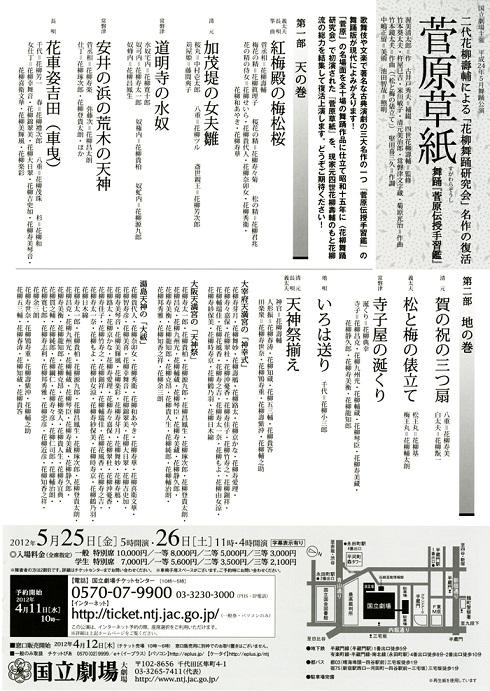 菅原草紙 舞踊『菅原伝授手習鑑』