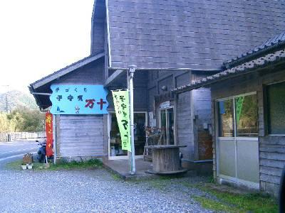 かしの木館