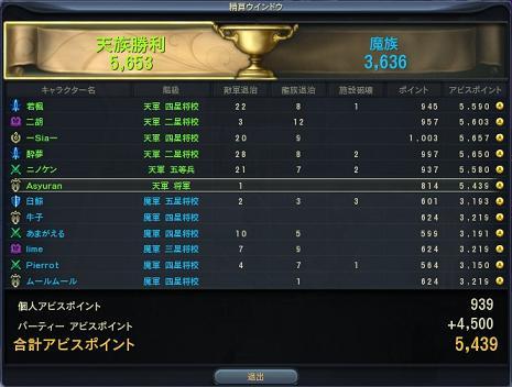 Aion0125-24.jpg