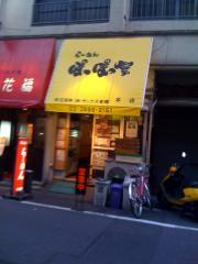 ぽっぽっ屋店100525