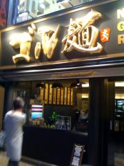 ゴル麺店100603