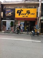 岡山ダントツラーメン店100929