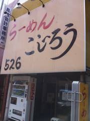 らーめんこじろう526店