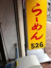 らーめん526看板