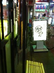 がっつん店101005