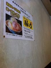 ラーメン豚力張り紙101007