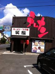 ラーメン笑福店101010