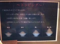 らーめん大蒲田メニュー101026