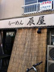 らーめん辰屋店101105