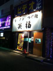 笑福店101115