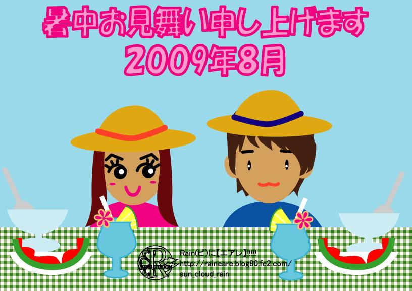 omimai2009.jpg