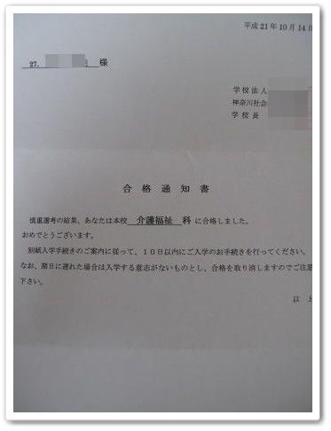 合格通知書☆