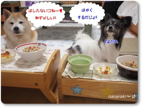なならき2☆