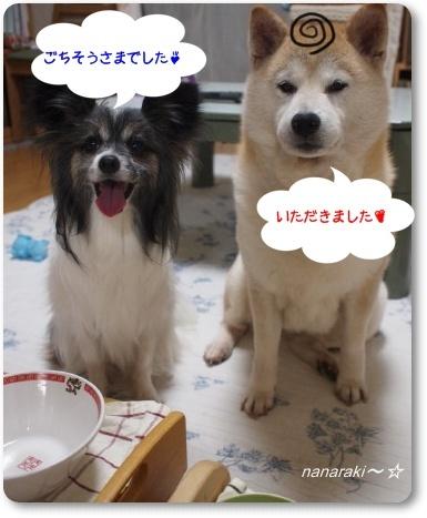 なならき★