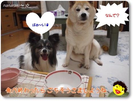 なならき5☆