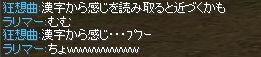 漢字から読み取れとな・・・