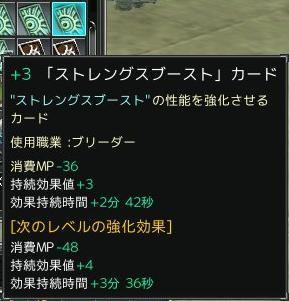 ストブースト+3
