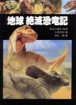 絶滅恐竜記
