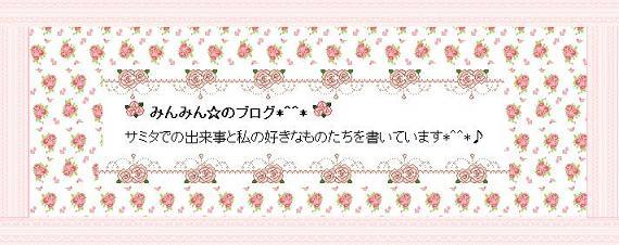 とっても可愛い♪みんみん☆さんのブログ