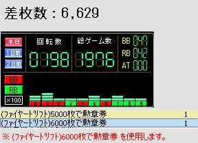 FD清算6000